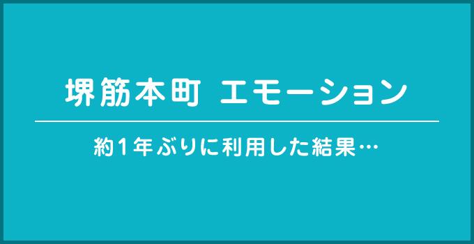 堺筋本町 エモーション/約1年ぶりに利用した結果…