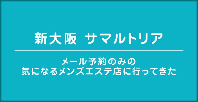 新大阪 サマルトリア/メール予約のみの気になるメンズエステ店に行ってきた