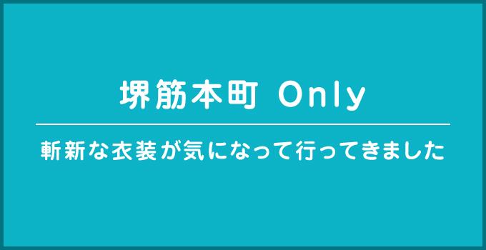 堺筋本町 Only(オンリー)/斬新な衣装が気になって行ってきました