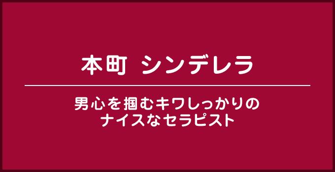 本町 Cinderella(シンデレラ):Gelande(ゲレンデ)/男心を掴むキワしっかりのナイスなセラピスト