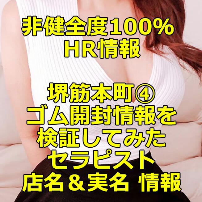 【非健全度100% HR情報】堺筋本町④ ゴム開封情報を実際に検証してみた結果!