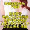 【非健全度90% F情報】日本橋③ 出張可能な某店人気上位セラピストの絶品フ〇ラを堪能しました!