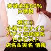 【非健全度80% H情報】堀江① 小柄でもナイスバディな綺麗系セラピスト体験談!