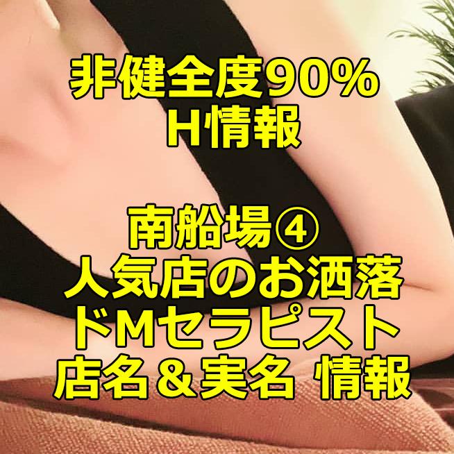【非健全度90% H情報】南船場④ 人気店のお洒落セラピストは乳〇攻め大好きでした!