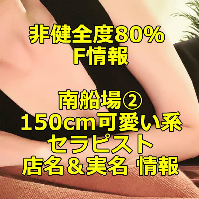【非健全度80% F情報】南船場② 150cm可愛い系セラピストの体験談!
