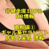 【退店】【非健全度100% HR情報】南船場① ギャル系セラピストを利用した結果!