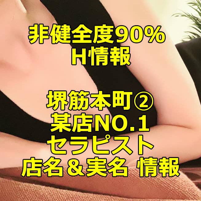 【非健全度90% H情報】堺筋本町② 某店NO.1セラピストの体験談!