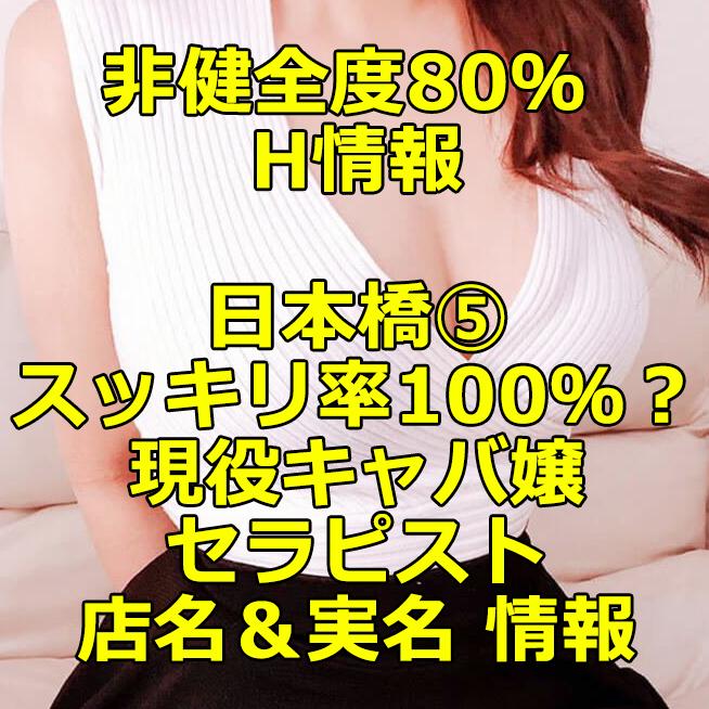 【非健全度80% H情報】日本橋⑤ スッキリ率100%?現役キャバ嬢セラピストの体験談!