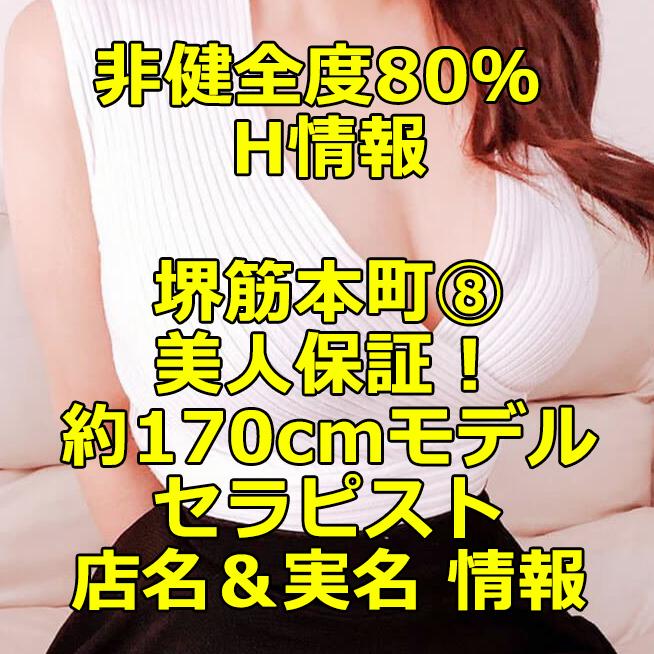 【非健全度80% H情報】堺筋本町⑧ 美人保証!約170cmモデル体型セラピストの手◯キ体験談!