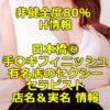【非健全度80% H情報】日本橋⑥ 有名店のセクシーセラピストの手〇キフィニッシュ体験談!