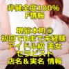 【非健全度100% F情報】堺筋本町⑨ 初回でBまで未経験 アイドル級 美女セラピスト体験談!