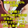 【非健全度100% H情報】日本橋⑨ 施術の8割が鼠径部!竿攻めまくりな10代S級セラピスト体験談!