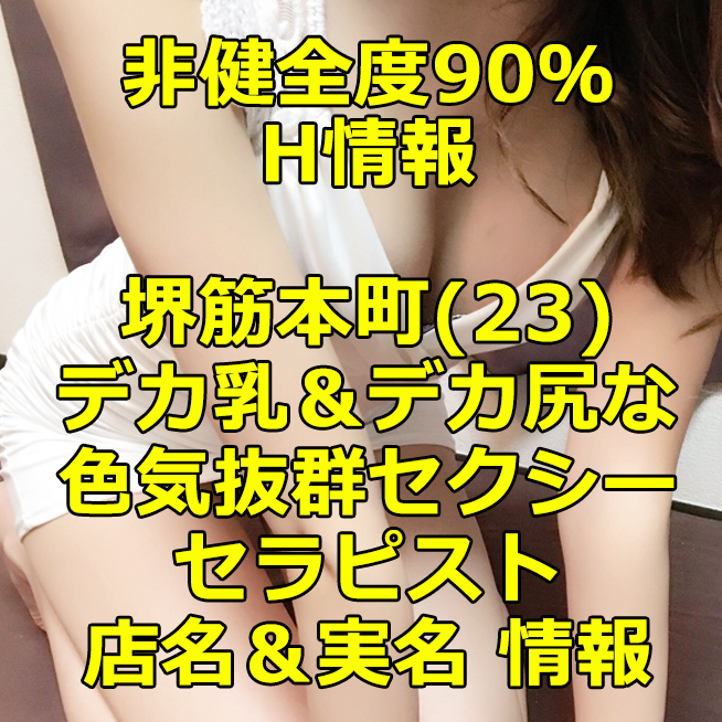 【非健全度90% H情報】堺筋本町(23) デカ乳&デカ尻な色気抜群セクシーセラピスト体験談!