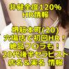 【非健全度120% HR情報】堺筋本町(20) 穴場店で初回HR!絶品フ〇ラ!超積極的な20代後半セラピスト体験談!
