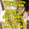 【NO.1の移籍先発見!】【非健全度120% プレミア情報】日本橋(13) 初回で生HR!推定E!超美尻!まるで彼女な専務ドハマりセラピスト体験談!