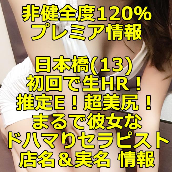 【追記:在籍店情報】【非健全度120% プレミア情報】日本橋(13) 初回で生HR!推定E!超美尻!まるで彼女な専務ドハマりセラピスト体験談!