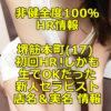 【非健全度100% HR情報】堺筋本町(17) 初回HR!しかも生でOKだった超寛容な新人セラピスト体験談!