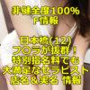 【非健全度100% F情報】日本橋(12) フ〇ラが抜群!特別指名料でも大満足なセラピスト体験談!
