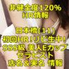 【移籍先発見!】【非健全度120% プレミア情報】日本橋(11) 初回でHR!リピで生中達成!SSS級の美人Eカップセラピスト体験談!