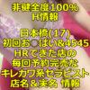 【非健全度100% H情報】日本橋(17) 初回お○ぱい&4545!HRできた店の毎回予約完売なキレカワ系セラピスト体験談!