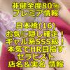 【非健全度80% プレミア情報】日本橋(16) お気に隠し確定!ギャル系ルックスSSS級!本気でHR目指すセラピスト体験談!