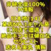 【非健全度100% H情報】日本橋(14) 某店NO.1ギャル系に別店で遭遇!絶品手コキは健在なセラピスト体験談!