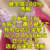 【健全度100% 情報】日本橋(18) 大阪で一番?健全で有名な店に突撃!ルックスSSS級なセラピスト体験談!
