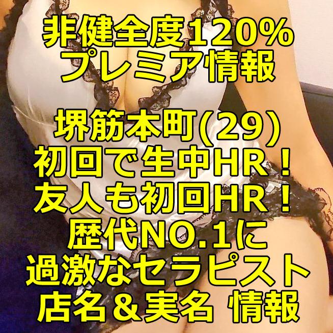 【非健全度120% プレミア情報】堺筋本町(29) 初回で生中HR!友人も初回HR!歴代NO.1に過激なセラピスト体験談!