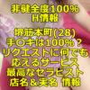 【非健全度100% H情報】堺筋本町(28) 手〇キは100%?リクエストに何でも応えるサービス最高なセラピスト体験談!