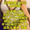 【退店】【非健全度120% プレミア情報】日本橋(20) リピでHR達成!顔&スタイル最高!フ〇ラも絶品な美人セラピスト体験談!