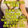 【非健全度100% H情報】日本橋(23) 専務大絶賛!4545確定?店のNO.1は想像以上の美人&当然4545だった体験談!