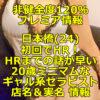 【追記】【非健全度120% プレミア情報】日本橋(24) 初回でHR!HRまでの話が早い20歳ミニマムでスレンダーなギャル系セラピスト体験談!