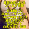 【退店】【非健全度120% プレミア情報】日本橋(22) 再会して生でHR!めっちゃドMで可愛すぎる!清楚な美少女セラピスト体験談!