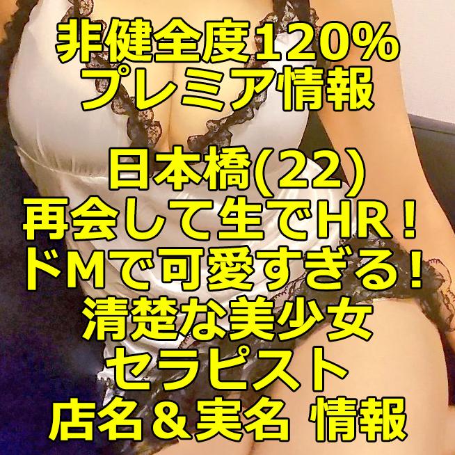 【非健全度120% プレミア情報】日本橋(22) 再会して生でHR!めっちゃドMで可愛すぎる!清楚な美少女セラピスト体験談!
