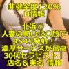 【非健全度120% H情報】 北浜① 人妻の騎〇位 〇股で4545発射!濃厚サービスが最高な30代 美人セラピスト体験談!