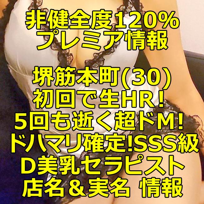 【非健全度120% プレミア情報】堺筋本町(30) 初回で生HR!5回も逝く超ドM!ドハマリ確定!SSS級 D美乳セラピスト体験談!