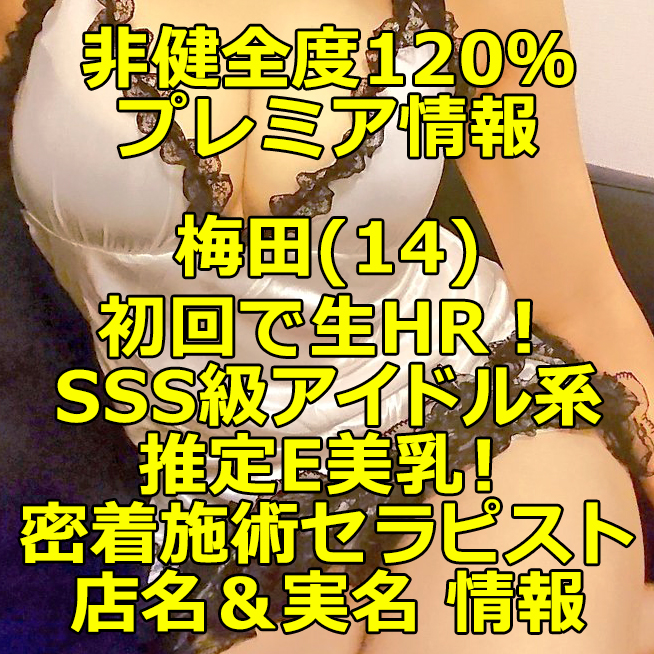 【非健全度120% プレミア情報】 梅田(14) 初回で生HR!SSS級アイドル系で推定E美乳!イチャ×2密着施術セラピスト体験談!