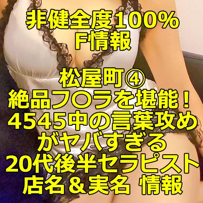 【非健全度100% F情報】松屋町④ 初回で絶品フ〇ラを堪能!4545中の言葉攻めがヤバすぎるセラピスト体験談!