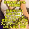 【非健全度120% HR情報】日本橋(26) 初回でHR!友人もHRした寛容さ!キレカワ系スレンダーセラピスト体験談!