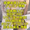 【復帰!】【非健全度120% プレミア情報】日本橋(11) 初回でHR!リピで生中達成!SSS級の美人Eカップセラピスト体験談!