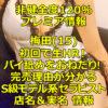 【非健全度120% プレミア情報】梅田(15) 初回で生HR!パイ舐めをおねだりされる!完売理由が分かるS級モデル系セラピスト体験談!