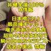 【非健全度100% H情報】日本橋(31) 最高峰ギャル!喘ぎ声ありの乳首舐め4545はまるで騎〇位HRなセラピスト体験談!