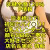 【非健全度120% P情報】日本橋(27) 初回でパイ〇リで大発射!G乳スレンダー&顔もS級のご奉仕大好きセラピスト体験談!
