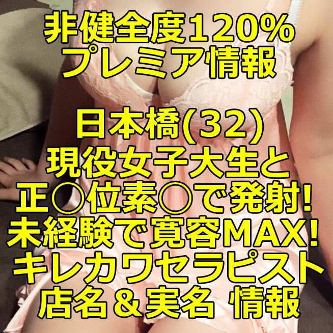【非健全度120% プレミア情報】 日本橋(32) 現役女子大生と正◯位 素◯で発射!未経験で寛容MAX!キレカワセラピスト体験談!