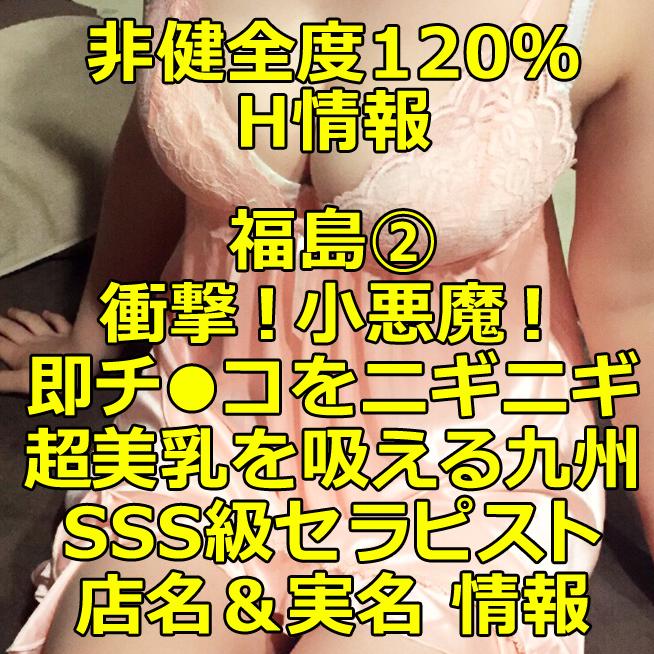 【非健全度120% H情報】福島② 衝撃!小悪魔!即チ●コをニギニギ!超美乳を吸える九州出身SSS級美女セラピスト体験談!