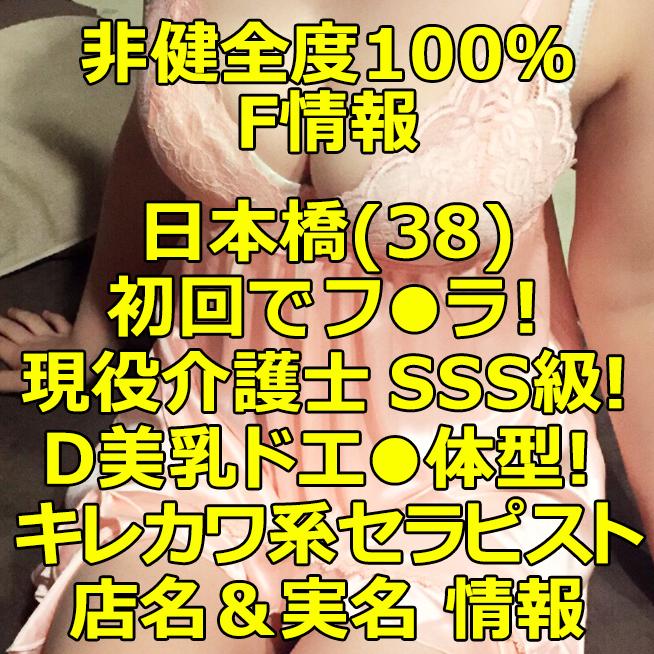 【非健全度100% F情報】日本橋(38) 初回でフ●ラ!現役介護士 SSS級!D美乳ドエ●体型!キレカワ系セラピスト体験談!