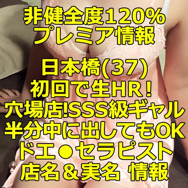 【非健全度120% プレミア情報】日本橋(37) 初回で生HR!穴場店!SSS級ギャル!半分、中に出してもOKなドエ●セラピスト体験談!