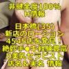 【非健全度100% H情報】日本橋(35) 新店のローション4545店を発見!絶妙手●キの経験豊富なD美乳セラピスト体験談!