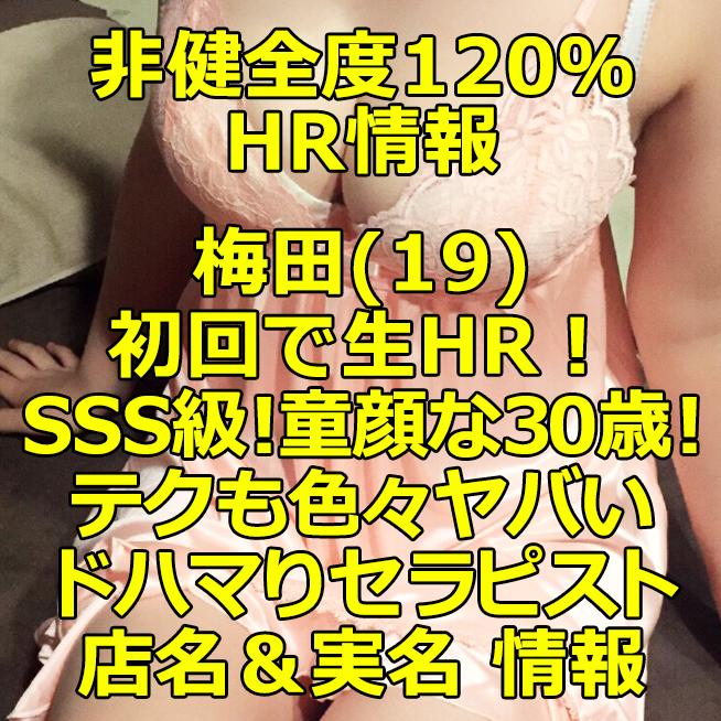 【非健全度120% HR情報】梅田(19) 初回で生HR!SSS級!童顔な30歳!テクも色々ヤバいドハマり確定セラピスト体験談!