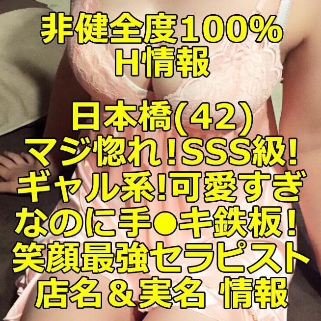 【非健全度100% H情報】日本橋(42) マジ惚れ!SSS級ギャル系!可愛すぎなのに手●キ鉄板!笑顔が最強なセラピスト体験談!